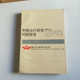 中国当代哲学问题探索