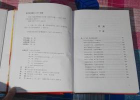 党员干部素质修养学习手册全册2本