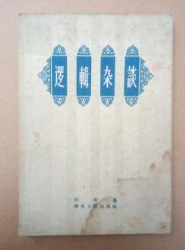 逻辑杂谈(繁体字,1959年出版印刷)