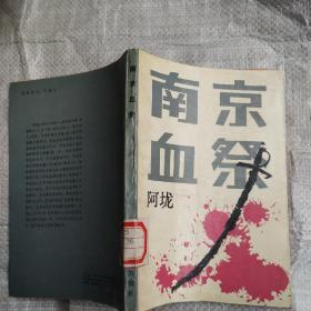 南京血祭 馆藏