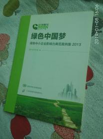 绿色中国梦--绿色中小企业影响力典范案例集.2013