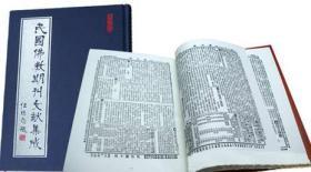 民国佛教期刊文献集成:正编(全209册)