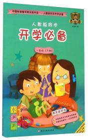 中国标准楷书两天练字法-人教版同步开学必备 一年级(下册)