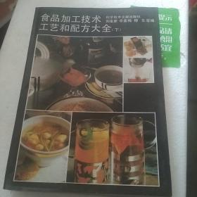 食品加工技术工艺和配方大全(下)+食品加工技术工艺和配方大全 (续集1下册)-