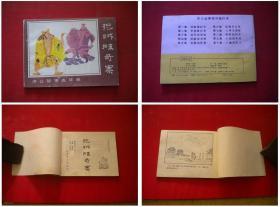 《济公故事》第4册,64开胡永凯绘,河北1988.9一版三印,596号,连环画