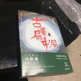 古董局中局3 掠宝清单 马伯庸签名本