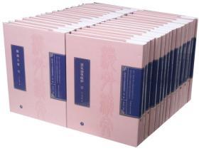 海外汉文古医籍精选丛书(第3辑21种套装共30册)