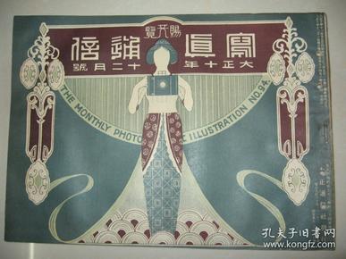 日本画报 1921年12月《写真通信》东海道五十三次浮世绘 陆军特别大演习 朝鲜京城神社 朝鲜女教员入京 帝国美术展览