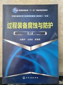 过程装备腐蚀与防护(第3版)