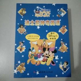 迪士尼神奇英语(13张学习光盘配套2本辅导手册).