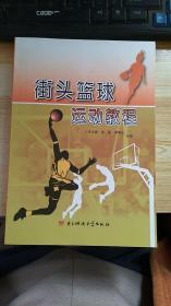 街头篮球运动教程