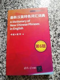 最新汉英特色词汇词典(第6版)