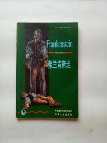 弗兰肯斯坦——书虫牛津英汉对照读物