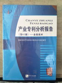 产业专利分析报告(第62册)——全息技术(全新未拆封)