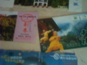 门票  中山陵景区 纪念劵 少林风景名胜区游览票 中国山西大寨森林公园副劵 青岛海底世界门票