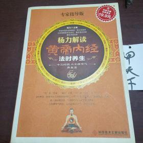 科技文献:杨力解读黄帝内经法时养生(专家指导版)