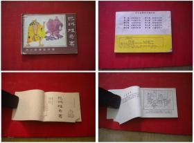 《济公故事》第4册,64开胡永凯绘,河北1988.9一版三印,597号,连环画