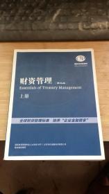 财资管理(第三版) 上册