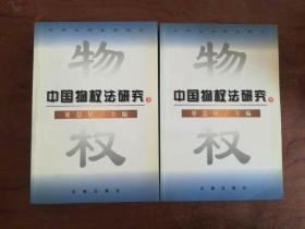 【中國物權法研究(上下)