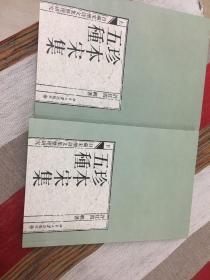 珍本宋集五种:日藏宋僧诗文集整理研究