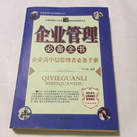 企业管理必备全书 企业高中层管理者必备手册