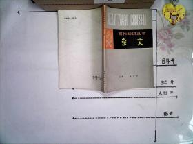 写作知识丛书——杂文