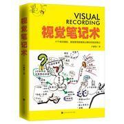 视觉笔记术 卢慈伟 著 时代华文书局  9787569922554
