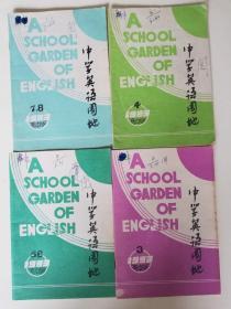 中学英语园地(1993年)