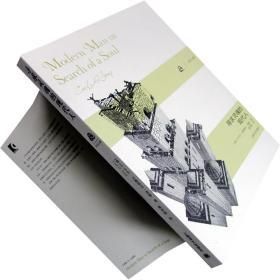 寻求灵魂的现代人 荣格 心理学书籍 正版现货 全新