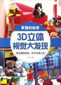 家园的秘密-3D立体视觉大发现