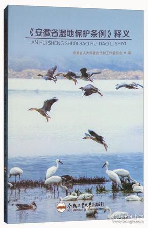 《安徽省湿地保护条例》释义