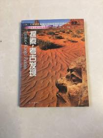 探索·考古发现