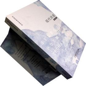 哈代诗选 英诗经典名家名译 飞白 诗歌 正版现货 全新