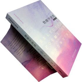勃朗宁诗选 英诗经典名家名译 飞白 书籍 正版现货