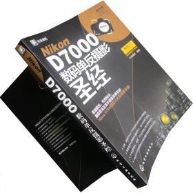 Nikon D7000数码单反摄影圣经 书籍 正版现货
