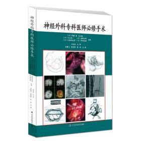 神经外科专科医师必修手术9787559104380(144042)