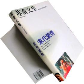 末代爱情 苏童文集 书籍 现货 绝版珍藏