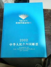 2002,中华人民共和国邮票
