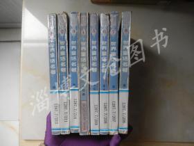 世界童话名著 连环画(1-8册全)【见描述】