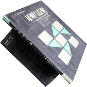 证明与反驳 数学发现的逻辑 二十世纪西方哲学译丛 绝版珍藏