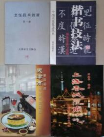 SF21 菜谱类:天津市餐饮名店地方特色菜品画册(2001年1版1印、铜版彩印、为本书作者之一著名厨师姚得祺签赠本)