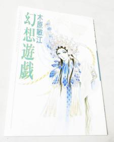 幻想游戏 画册 画集木原敏江 全1 自藏无钉章