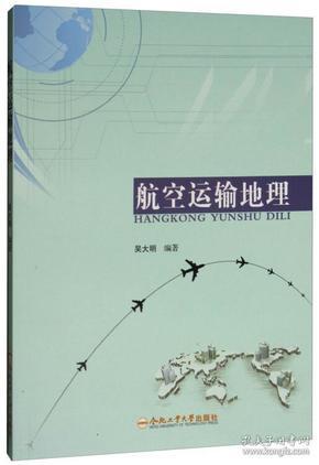 航空运输地理