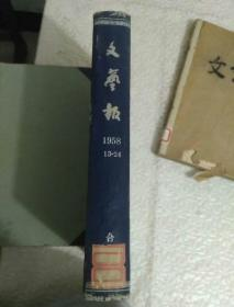 文艺报 1958年13-24
