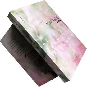 狄金森诗选 英诗经典名家名译 江枫 正版现货 全新