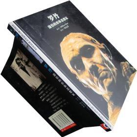 罗丹 激情的形体思想家 发现之旅 插图本 书籍 绝版珍藏