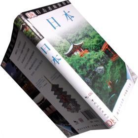 DK 日本 目击者旅游指南最新版 自助游 正版