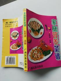 家庭营养菜谱