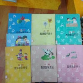 九年义务教育六年制小学 自然 教师教学用书(1.2.3.4.5.6.11)七册合售