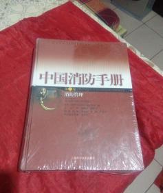 中国消防手册 第二卷 消防管理